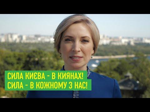Ірина Верещук: Сила Києва - в киянах! Сила - в кожному з нас!