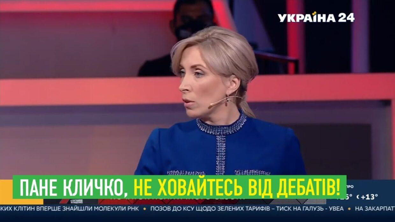 Пане Кличко, не ховайтесь від дебатів!