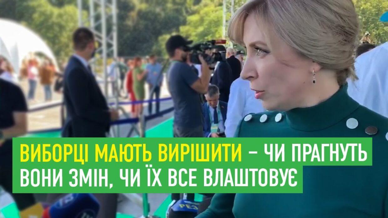 Ірина Верещук: Виборці мають вирішити – чи прагнуть вони змін, чи їх все влаштовує