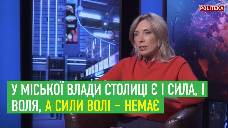 Ірина Верещук: У міської влади столиці є і сила, і воля, а сили волі – немає