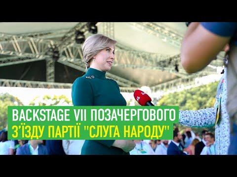 """Backstage VІІ позачергового з'їзду партії """"Слуга народу"""""""