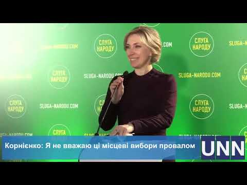 Брифінг Ірини Верещук 25 жовтня 2020