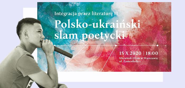 II Польсько-український поетичний слем у Варшаві