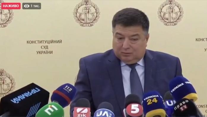 Брифінг голови Конституційного Суду України Олександра Тупицького