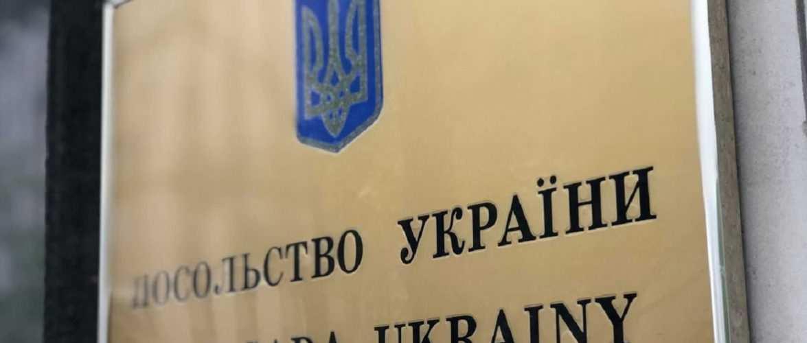 Консульський відділ Посольства України у столиці Польщі тимчасово не реєструє громадян на прийом
