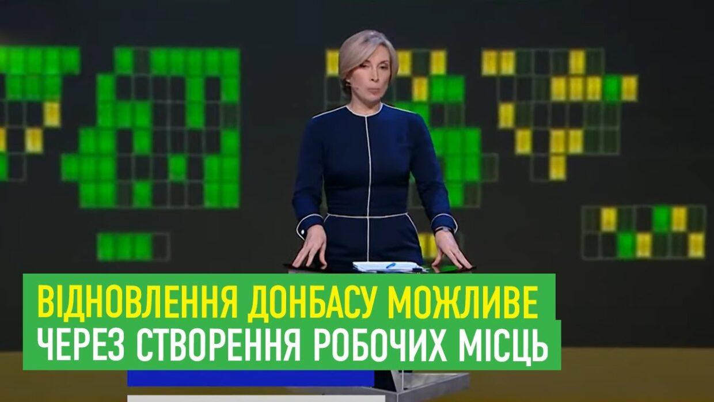 Відновлення Донбасу можливе через створення робочих місць