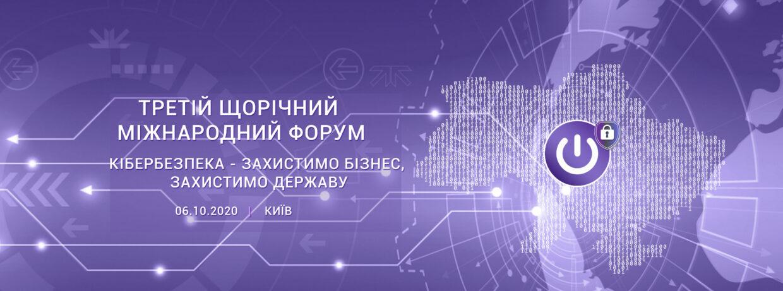 Третій щорічний Міжнародний Форум «Кібербезпека - захистимо бізнес, захистимо державу»