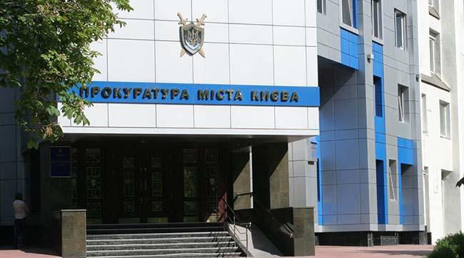 Київського оцінювача нерухомості звинуватили у нанесенні збитків держбанку на 143 млн гривень
