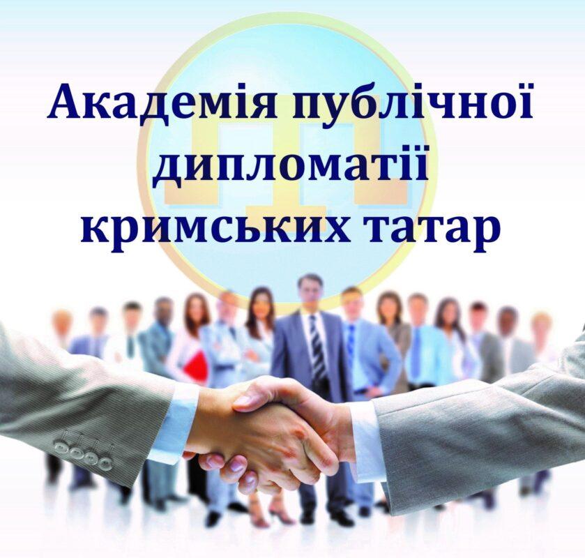 В субботу, 7 ноября, начали работу ІV Академии публичной дипломатии крымских татар