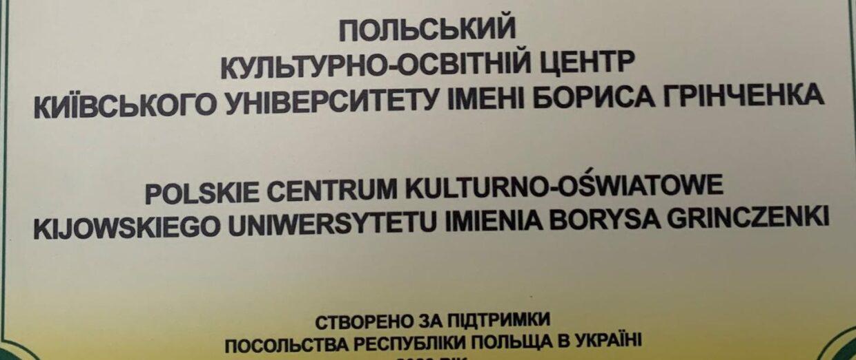 Відкриття Польського культурно-освітнього центру в Університеті ім Бориса Грінченка