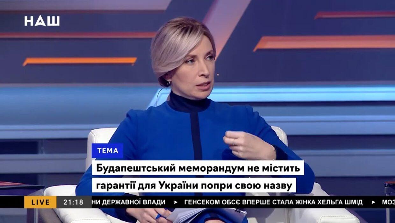 Наша справа – довести міжнародній спільноті факт порушення Росією Будапештського меморандуму