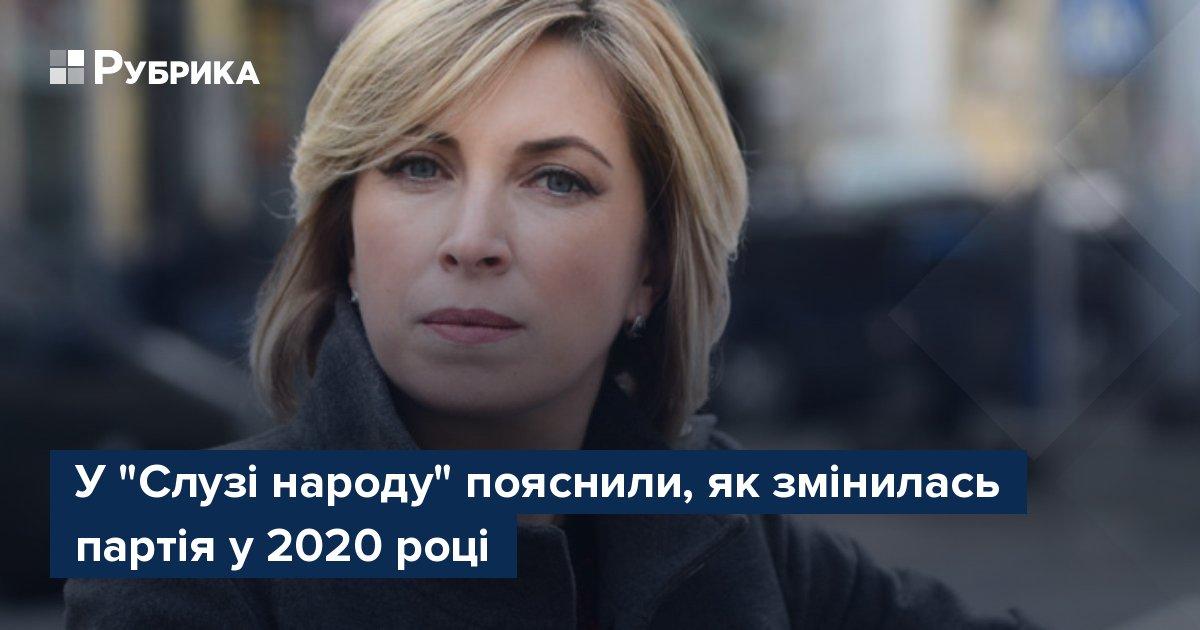 Як змінилась фракція в 2020 році