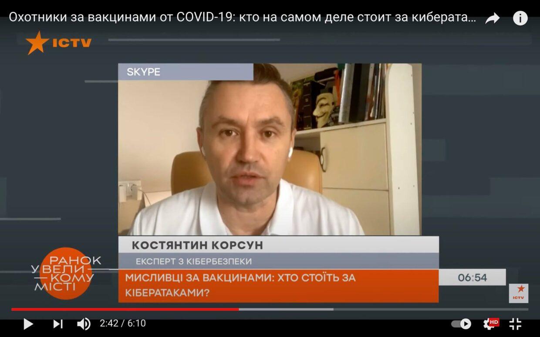 На телеканалі ICTV я розказував про ознаки кібератаки