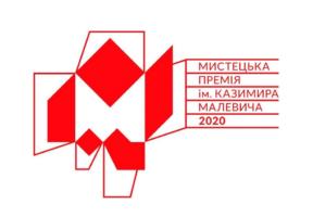 Саша Курмаз – лауреат Премії Казимира Малевича 2020