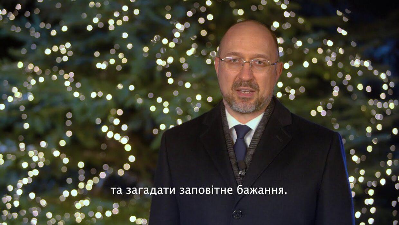 Привітання Прем'єр-міністра України Дениса Шмигаля з Новим Роком та Різдвом Христовим