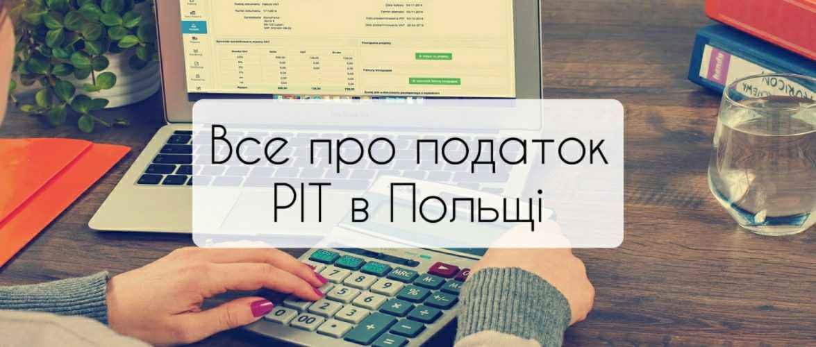 Що українцям слід знати про податки PIT: коли можна подавати декларацію?