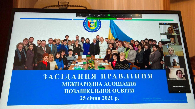 Засідання Правління МАПО