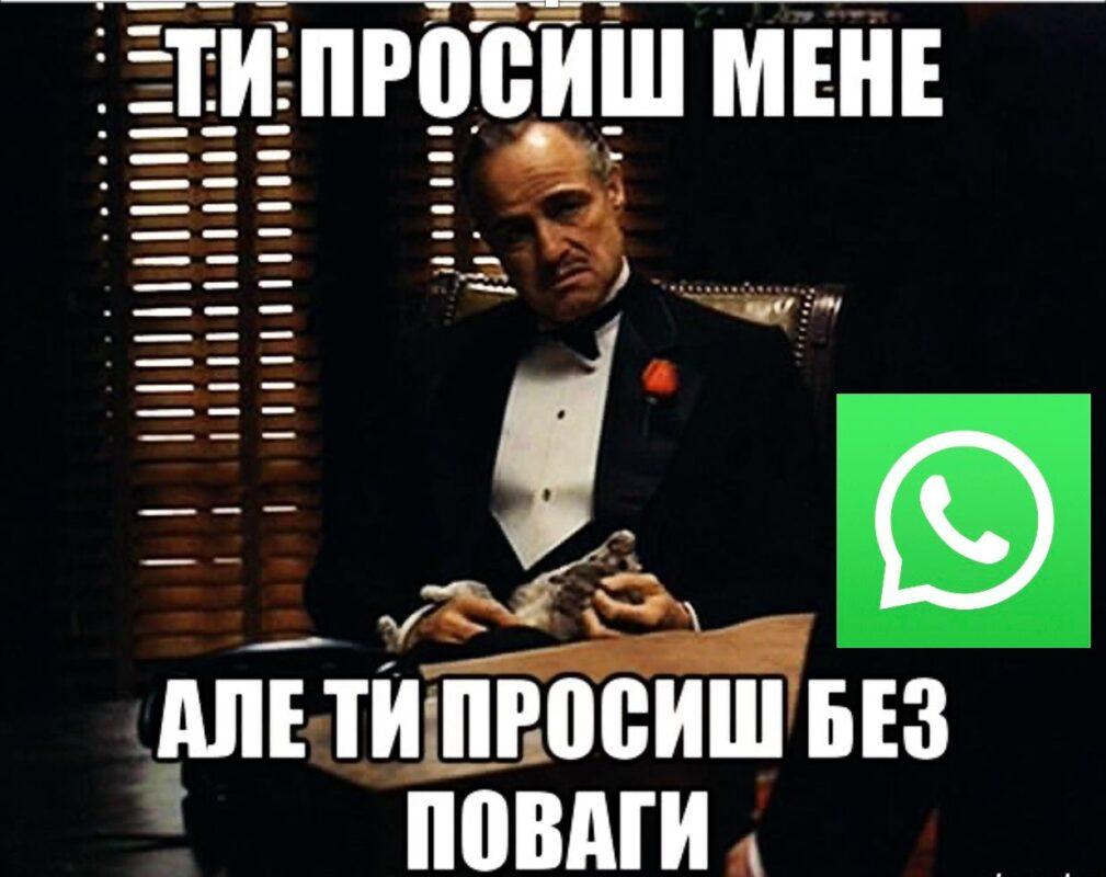 WhatsApp: користуватися чи ні після 8 лютого 2021?