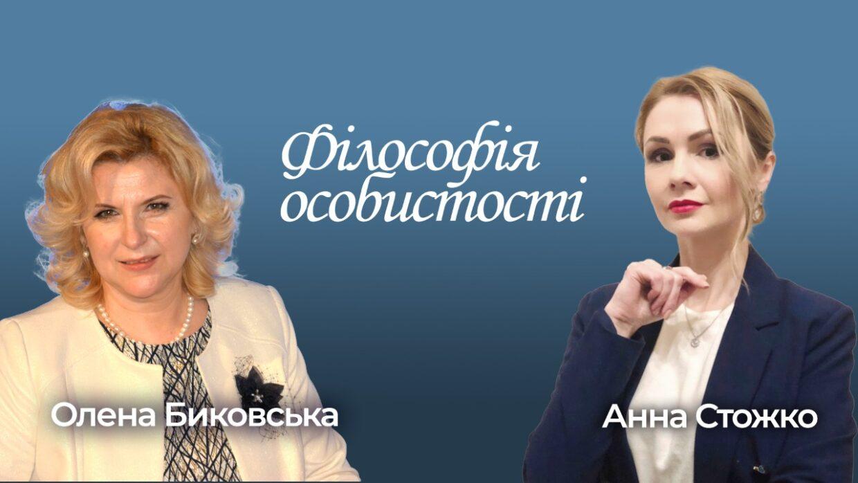 """Програма """"Філософія особистості з Анною Стожко"""". Випуск 3. Гість - Олена Биковська"""