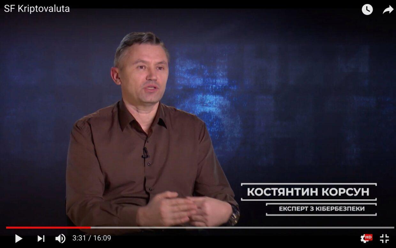 Популярно про криптовалюти за 16 хвилин від «Секретного фронту»