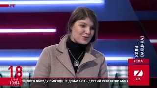 Проблеми вакцини в Україні