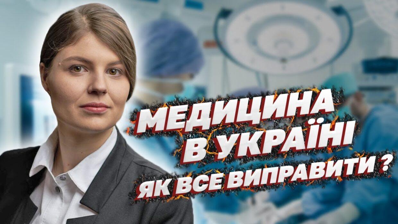 Медицини в Україні: Проблеми. Як Їх Вирішити