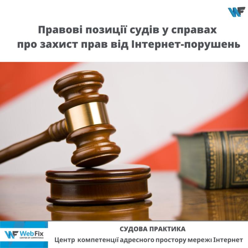 Правові позиції судів у справах про захист прав від Інтернет-порушень