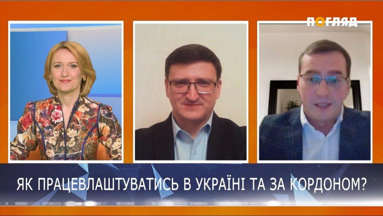 Як працевлаштуватись в Україні та закордоном