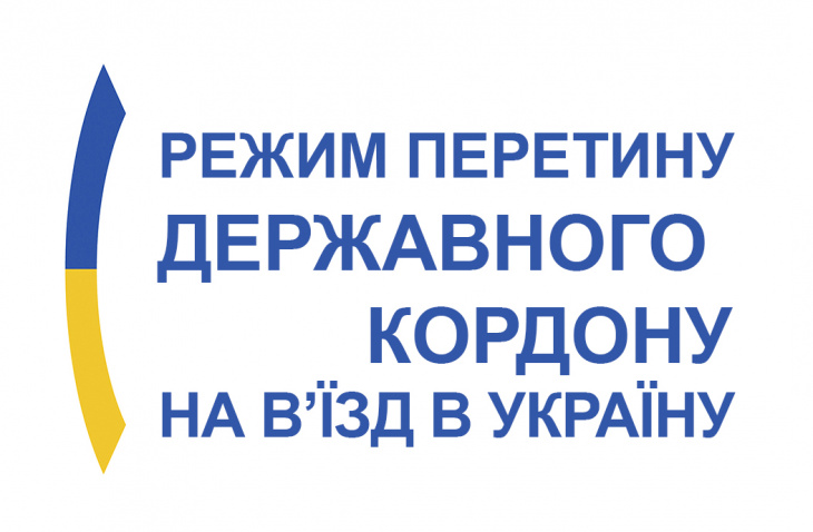 Кабінетом Міністрів України уточнено порядок в'їзду осіб в Україну та вимоги до проведення самоізоляції (обсервації) в період дії карантину