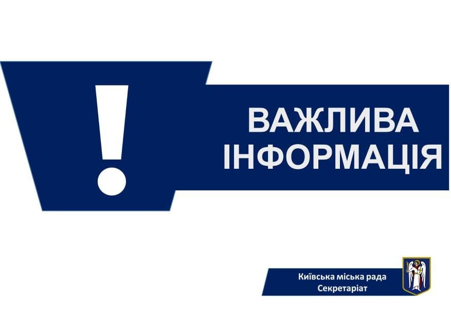 Оприлюднено порядок отримання спецперепусток на проїзд у громадському транспорті
