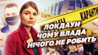 Локдаун: Чому Влада Нічого Чи не Робить для Подолання Кризи. Карантин в Україні