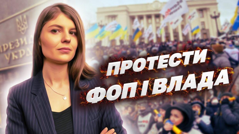 Протести ФОП. Чому Влада Не Права?