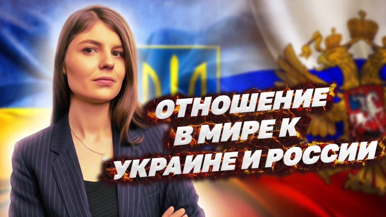 Правда: Отношение к Украине и России в Мире. Катерина Одарченко на UKRLIFE.TV