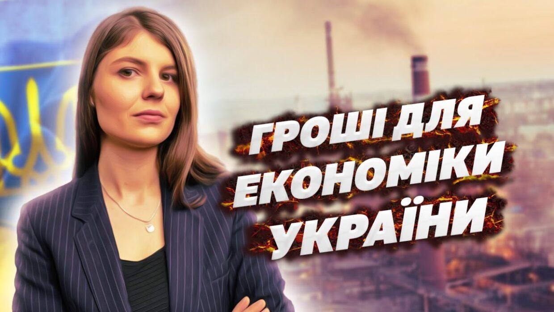 Де взяти гроші на розвиток України