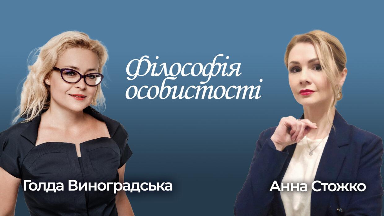 """Програма """"Філософія особистості з Анною Стожко"""". Випуск 7. Гість - Голда Виноградська"""
