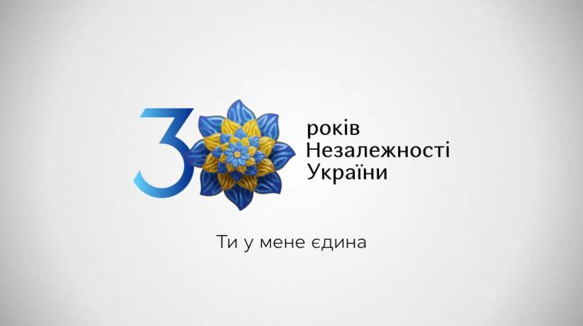 МКІП запрошує активно використовувати айдентику до святкування 30-ї річниці Незалежності України