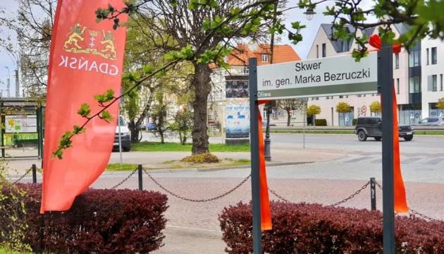 Сквер імені генерала УНР Марка Безручка з'явився у Гданську