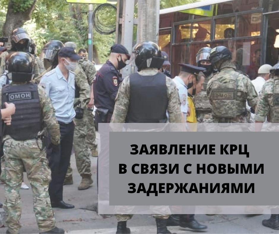 Заявление Крымскотатарского Ресурсного Центра в связи с массовыми обысками и задержаниями крымских татар