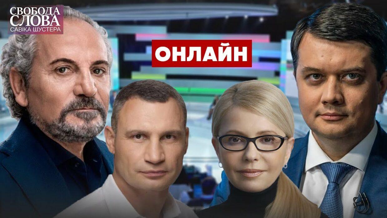 """Звільнення Разумкова - """"Свобода слова Савіка Шустера"""" (відео)"""